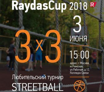 СЕРИЯ ЛЮБИТЕЛЬСКИХ ТУРНИРОВ 3×3 RaydasCup 2018