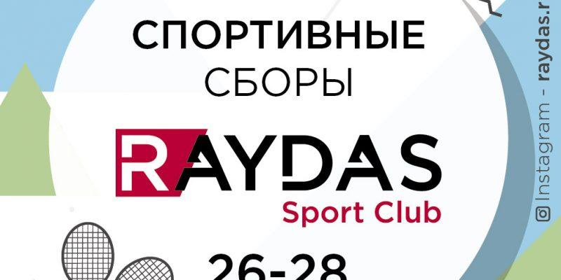 26-28 апреля 2019 / Спортивные сборы по бадминтону